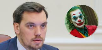 """Відомий пранкер """"Джокер"""" показав скандальне листування з Гончаруком. Фото"""