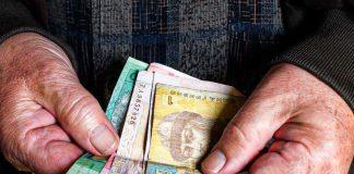 Пенсію нараховуватимуть по-новому