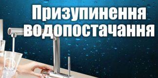 Через борги споживачів Івано-Франківськводоекотехпром може припинити роботу