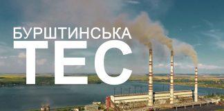Ахметівська ДТЕК рекордно підвищила ціни на електроенергію для Прикарпаття