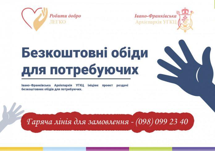 В Івано-Франківську волонтери доставлятимуть безкоштовні обіди для потребуючих людей