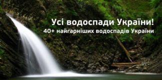 Дев'ять прикарпатських водоспадів потрапили до списку ТОП-водограїв України