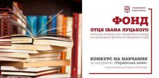У Івано-Франківську проведуть дистанційний конкурс з української мови для старшокласників