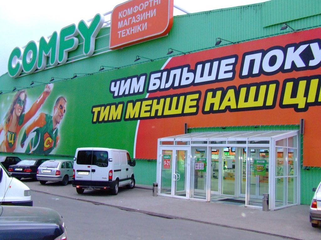 Франківський магазин «Comfy»  оштрафували на 34 тисячі гривень за порушення правил карантину