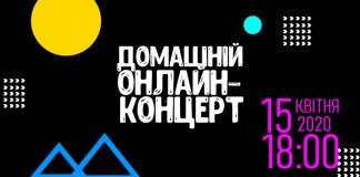 Голос, Х-Фактор й оперета — франківців запрошують на новий зірковий онлайн-концерт