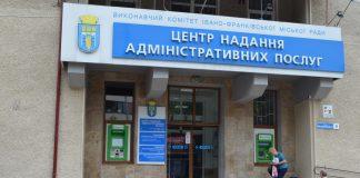 Івано-Франківський ЦНАП відновив свою роботу