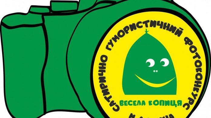 Долинян запрошують до участі у фотоконкурсі «Весела копиця-2020»