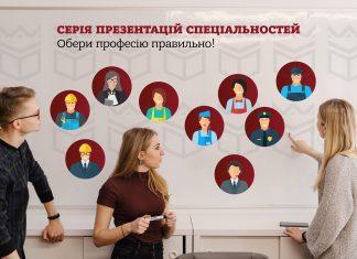 У Івано-Франківську стартує серія безкоштовних презентацій для абітурієнтів: знайомство з майбутньою професією