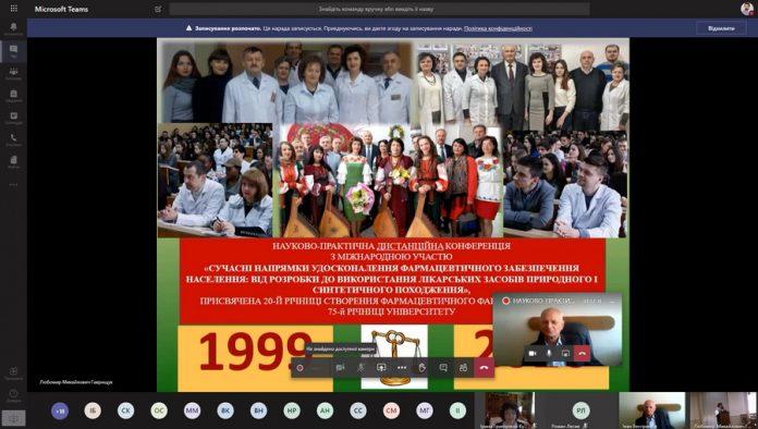 В ІФНМУ дистанційно відбувається міжнародна науково-практична конференція