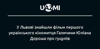 У Львові знайшли фільм про гуцулів першого українського кіномитця Галичини