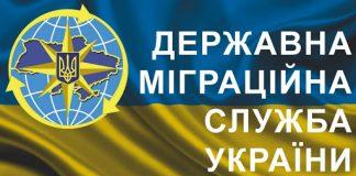 Як працюють територіальні підрозділи міграційної служби Івано-Франківської області