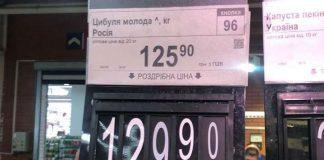 Український супермаркет продає російську цибулю. Фото