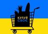 У Франківську створили ресурс для підтримки місцевих товаровиробників