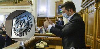 МВФ висунув Україні нові умови для отримання кредиту