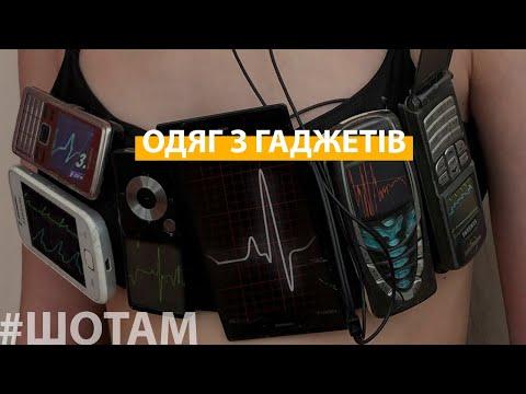 Українка створює одяг та аксесуари зі старих ґаджетів (відео)