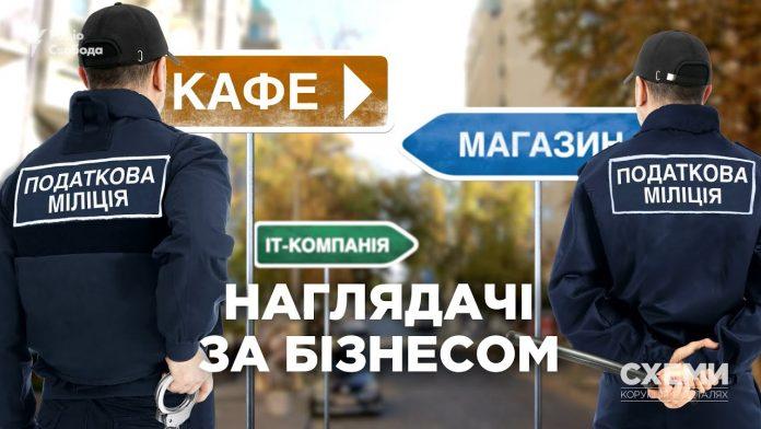 «Зе-команда» подвоїла фінансування податкової міліції, яку Зеленський обіцяв ліквідувати. Відео