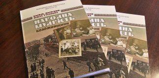 Світ побачила книга «Народна мудрість Коломийщини»: відео
