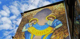 У Івано-Франківську до Дня Незалежності відновлять знищений буревієм мурал