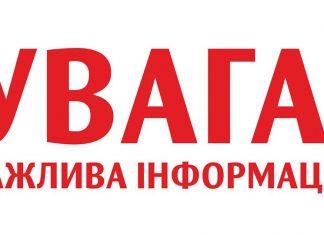 Через прорив трубопроводу, сьогодні декілька вулиць у центрі Франківська перебуватимуть без водопостачання
