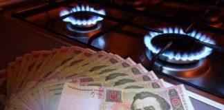 Стало відомо, скільки прикарпатці платитимуть за газ у червні