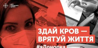 Франківців закликають долучитися до Всеукраїнського флешмобу #яДонор