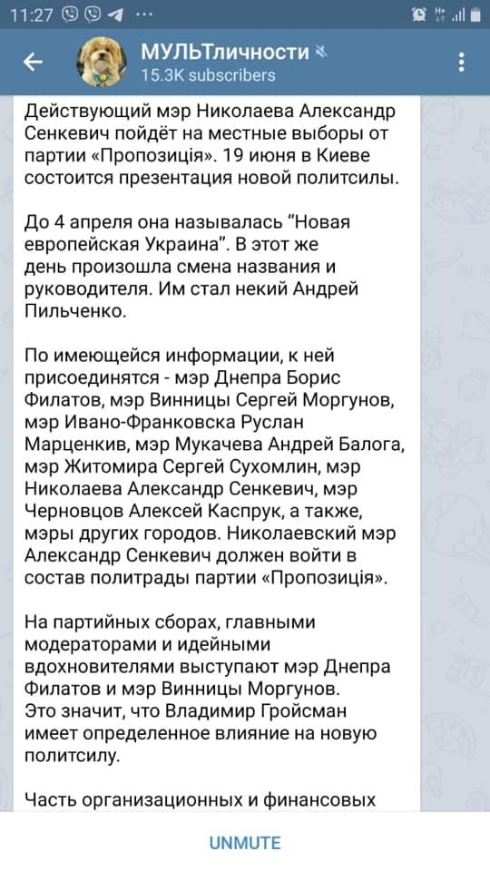 """Марцінків спростував будь-яке своє відношення до новоствореної політпартії """"Пропозиція"""""""