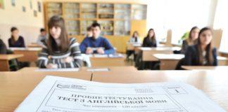 В Україні уряд заборонив проведення пробного ЗНО