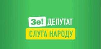 """""""Будете зелених п###ячити без мене"""", - у мережі спливла переписка """"слуг народу"""". Фото, відео"""
