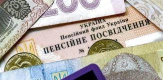 З 1-го липня понад 300 тисяч прикарпатських пенсіонерів отримуватимуть вищу пенсію