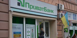 До уваги прикарпатських підприємців: ПриватБанк знизив кредитні ставки для бізнесу