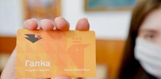 Впродовж двох тижнів понад п'ять тисяч франківських пільговиків отримали транспортні картки