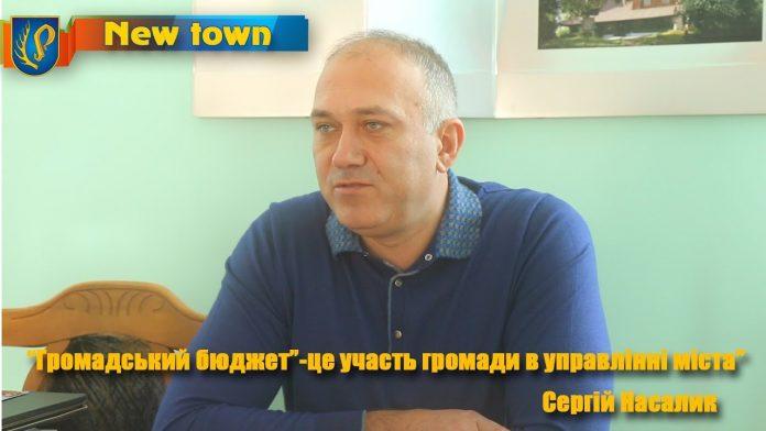 Роботу Сергій Насалик зробив у минулому році заробив міський голова