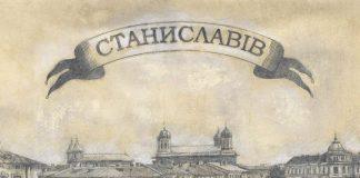 В Івано-Франківську створили петицію про повернення місту історичної назви