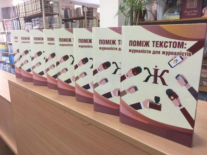 Студенти презентували другий випуск книги про прикарпатських журналістів: відео