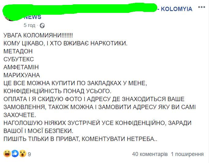 В одній із прикарпатських груп у соцмережі Фейсбук відкрито рекламують наркотики