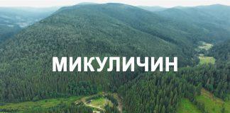 Микуличинська сільська рада судиться з Кабінетом міністрів