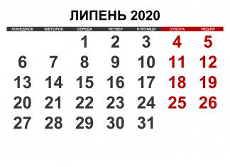 липень 2020