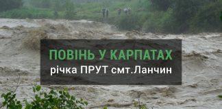 Шоу триває: важка техніка прибула у прикарпатське селище, яке постраждало від повеней, лише перед приїздом Зеленського. Відео