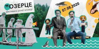"""На Франківщині готуються до проведення фестивалю усної оповіді """"Озерце"""""""