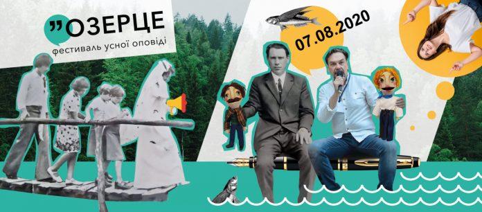 На Франківщині готуються до проведення фестивалю усної оповіді