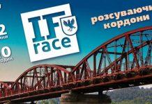 Сьогодні у Франківську стартують екстремальні 32-годинні перегони