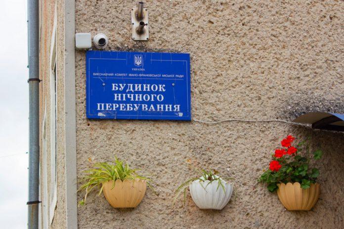 У Франківську планують розширити Будинок нічного перебування ФОТО, ВІДЕО