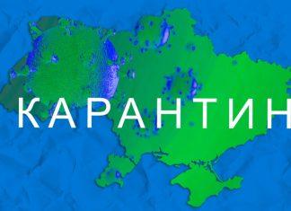 Івано-Франківщина увійшла до списку областей, що готові до послаблення карантину