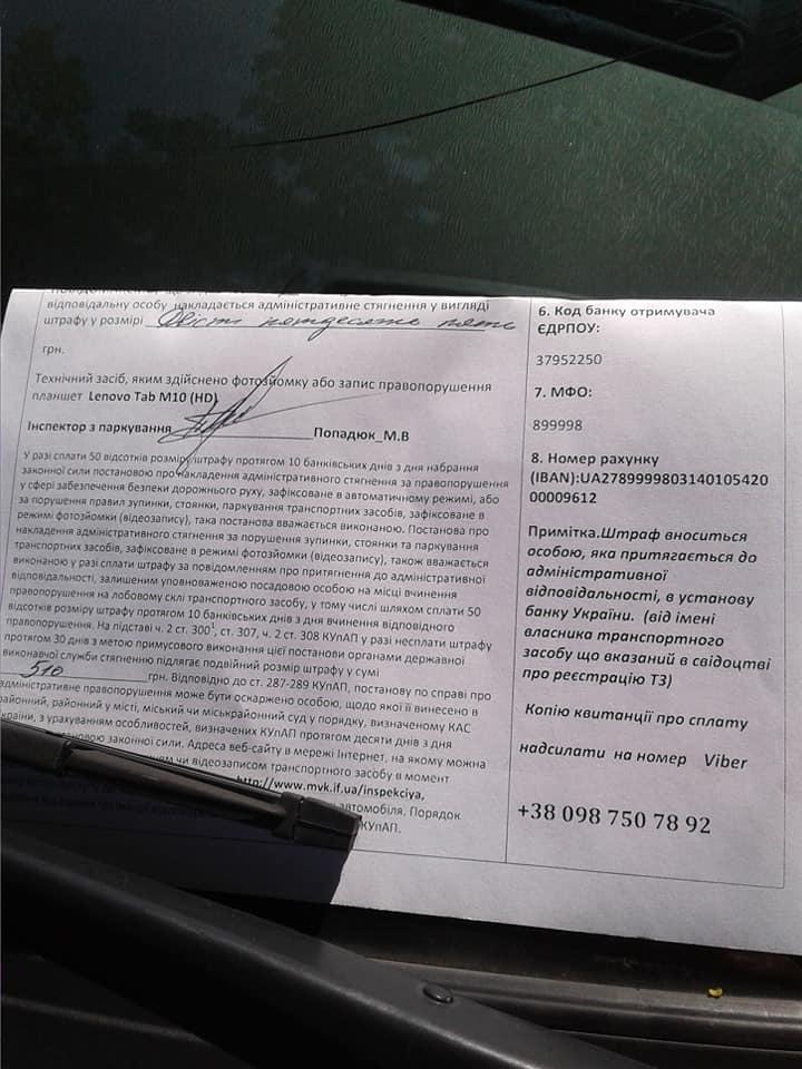 Франківським патрульним виписали штраф за порушення правил паркування: фото