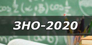 До уваги прикарпатських абітурієнтів: оприлюднено графік додаткових сесій ЗНО-2020