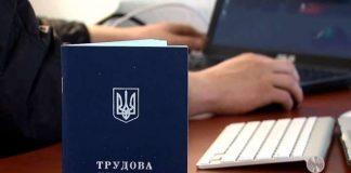 Названо кількість українців, які працюють неофіційно