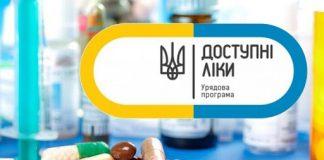 До уваги прикарпатців: як безкоштовно отримати ліки – роз'яснення НСЗУ