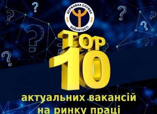 10 актуальних вакансій на ринку праці Прикарпаття .