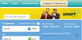 Как купить вебмани по самому выгодному курсу: обмен электронной валюты через сервис Obmenka.ua