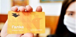 Власники франківських транспортних карток можуть безкоштовно здійснювати пересадки на різні маршрути